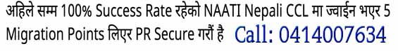 NAATI CCL Nepali