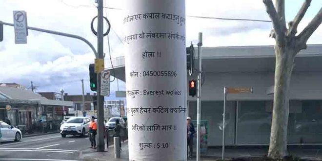 सिड्नीका पोलपोलमा नेपाली विज्ञापन