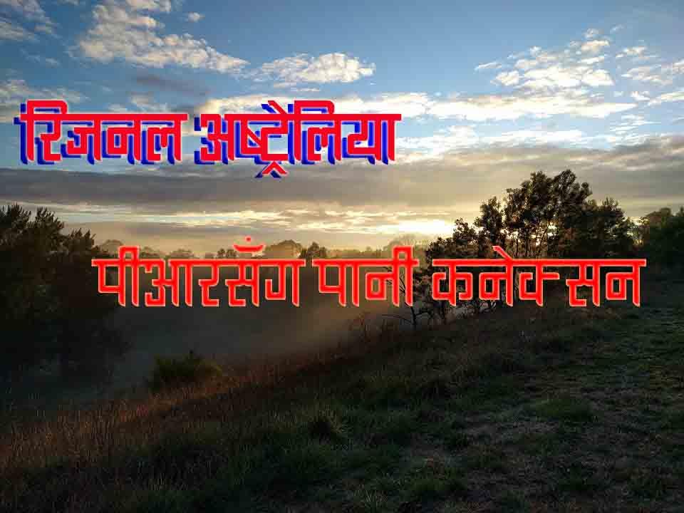 अवसरसँगै पानीको समेत संकट छ रिजनल अष्ट्रेलियामा – NepaliPage