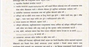 अत्यावश्यक नभई दूतावास नआउन अनुरोध - NepaliPage